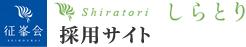 社会福祉法人征峯会 採用サイト