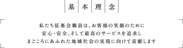 shiratori_01-rinen