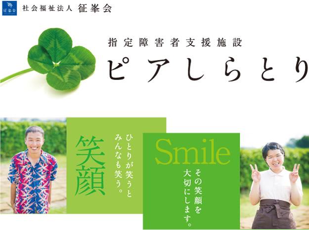 shiratori_01a