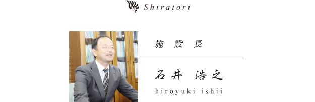 shiratori_01b